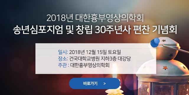 2018년 대한흉부영상의학회 송년심포지엄